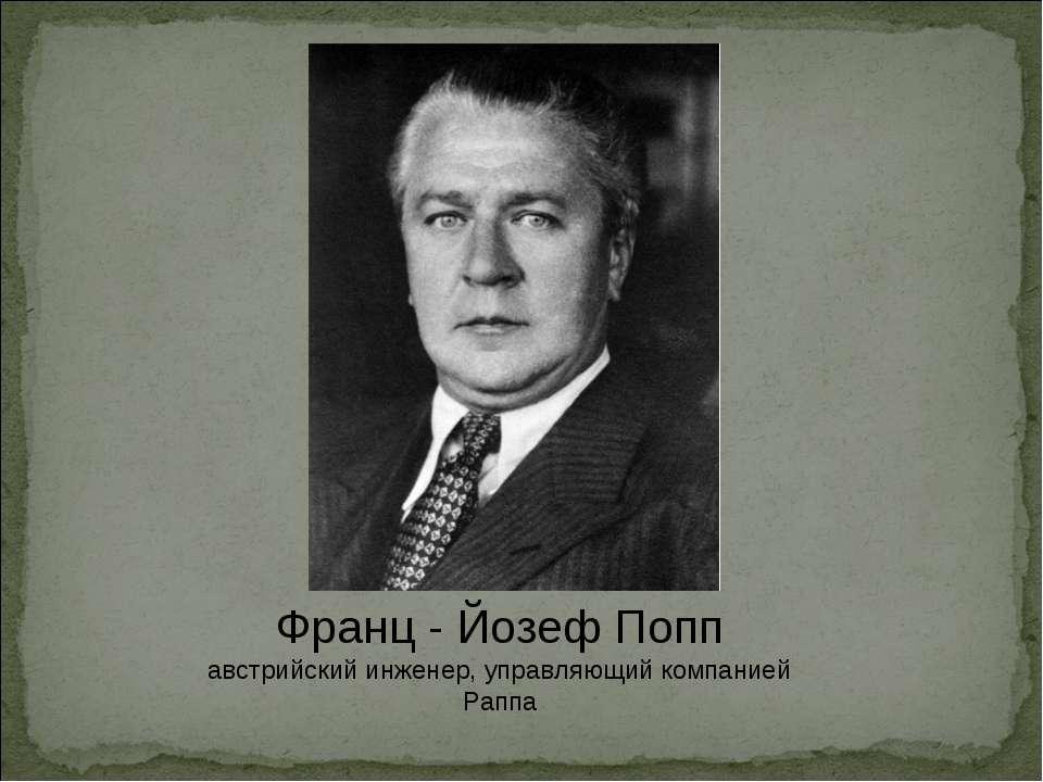 Франц - Йозеф Попп австрийский инженер, управляющий компанией Раппа