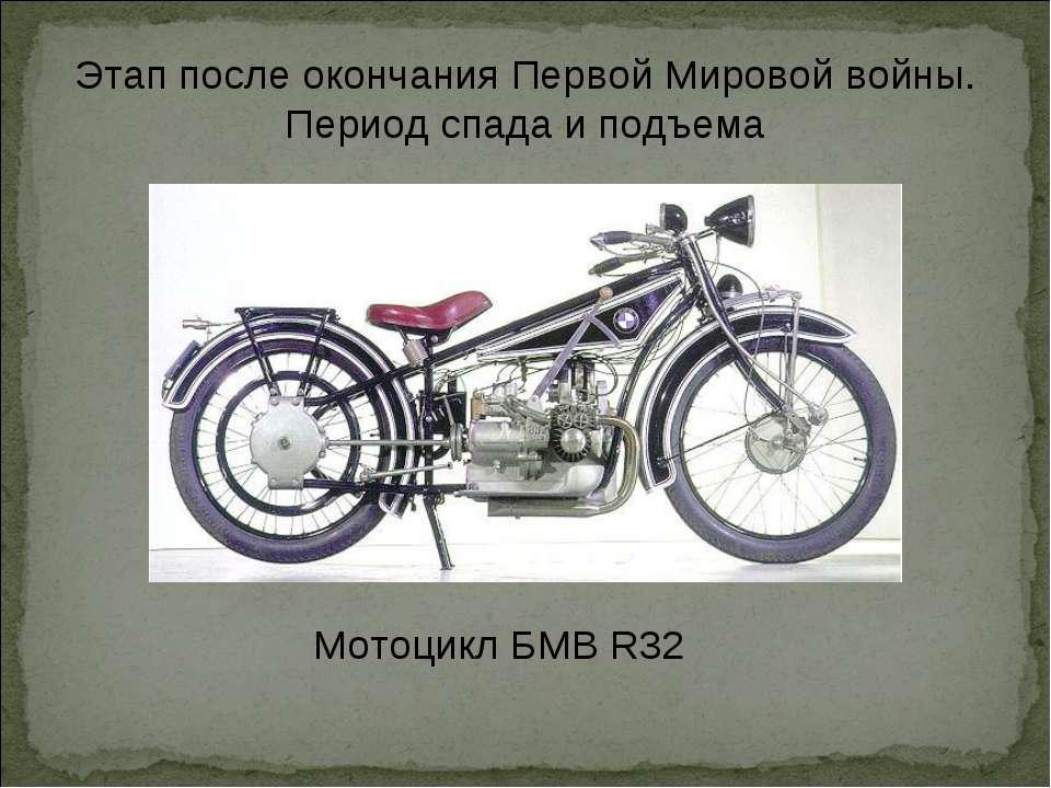 Этап после окончания Первой Мировой войны. Период спада и подъема Мотоцикл БМ...