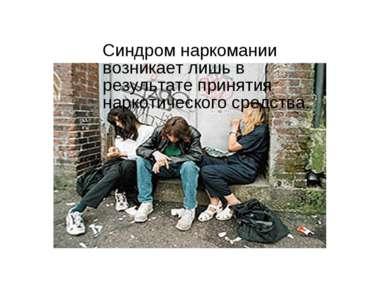 Синдром наркомании возникает лишь в результате принятия наркотического средства.