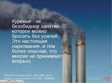 Курение - не безобидное занятие, которое можно бросить без усилий. Это настоя...