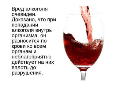 Вред алкоголя очевиден. Доказано, что при попадании алкоголя внутрь организма...