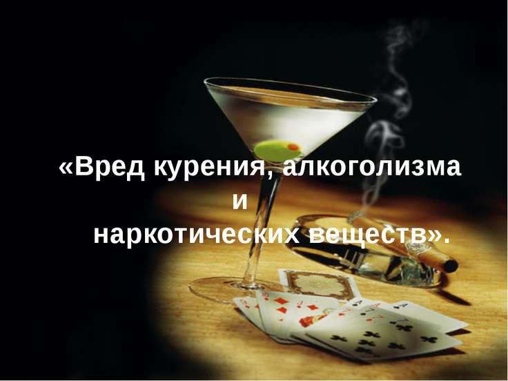 «Вред курения, алкоголизма и наркотических веществ».