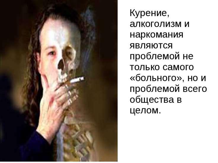 Курение, алкоголизм и наркомания являются проблемой не только самого «больног...