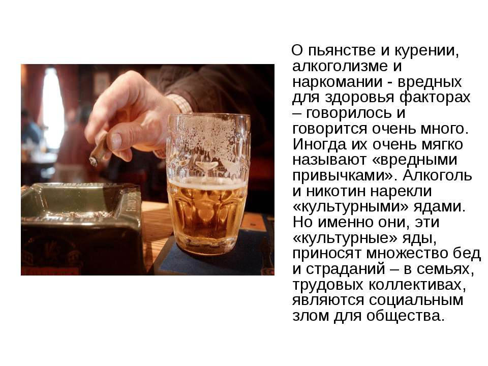 О пьянстве и курении, алкоголизме и наркомании - вредных для здоровья фактора...