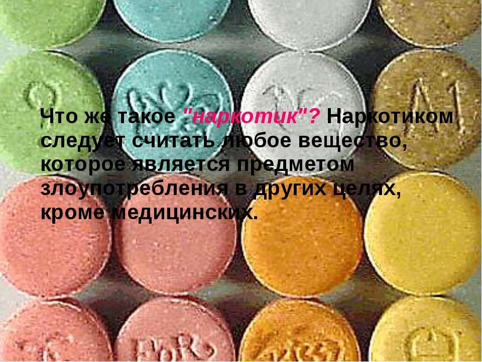 """Что же такое """"наркотик""""? Наркотиком следует считать любое вещество, которое я..."""