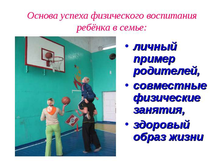 Основа успеха физического воспитания ребёнка в семье: личный пример родителей...