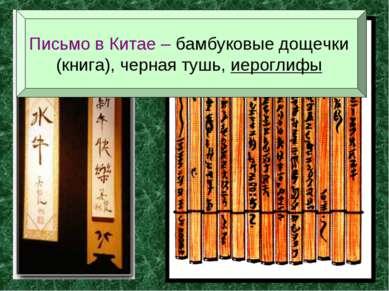 Письмо в Китае – бамбуковые дощечки (книга), черная тушь, иероглифы