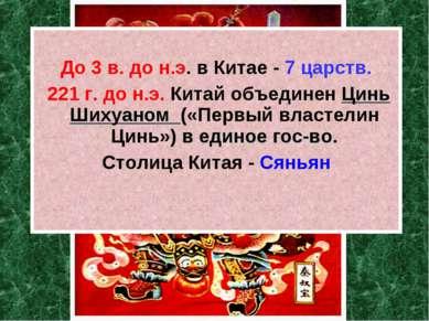 До 3 в. до н.э. в Китае - 7 царств. 221 г. до н.э. Китай объединен Цинь Шихуа...