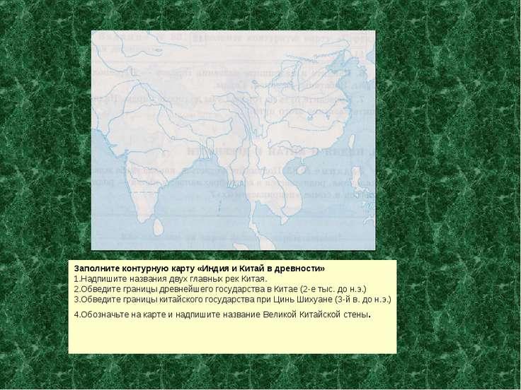 Заполните контурную карту «Индия и Китай в древности» Надпишите названия двух...