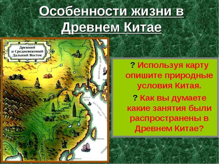 Особенности жизни в Древнем Китае ? Используя карту опишите природные условия...