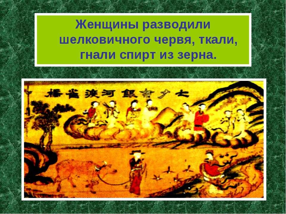 Женщины разводили шелковичного червя, ткали, гнали спирт из зерна.