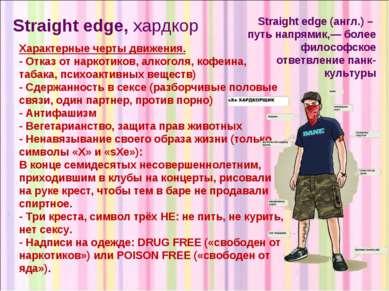 Straight edge, хардкор Straight edge (англ.) – путь напрямик,— более философс...