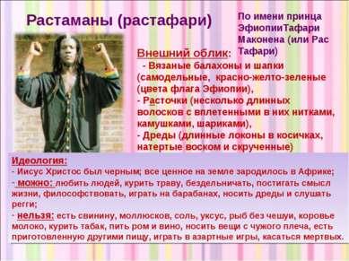Растаманы (растафари) Идеология: Иисус Христос был черным; все ценное на земл...