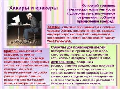 Хакеры и кракеры Основной принцип: техническая компетентность и удовольствие,...