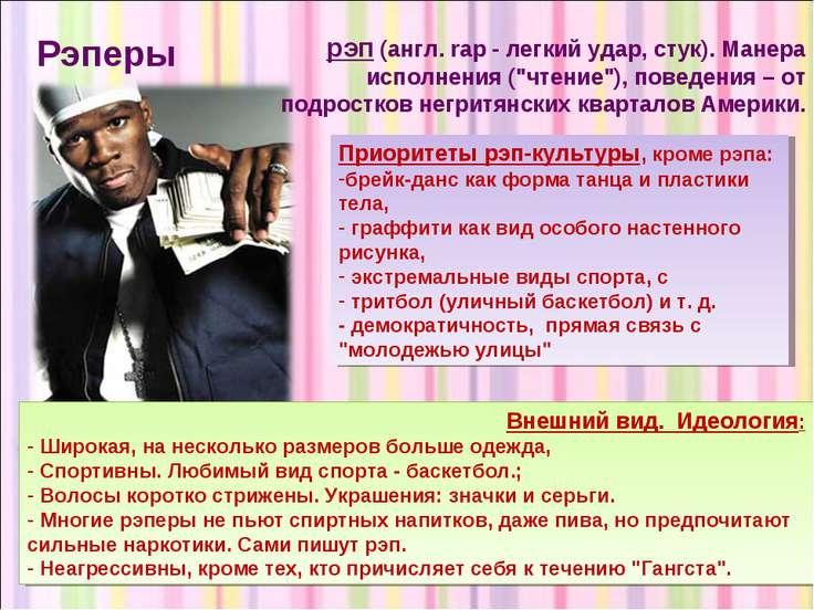 Рэперы Приоритеты рэп-культуры, кроме рэпа: брейк-данс как форма танца и плас...