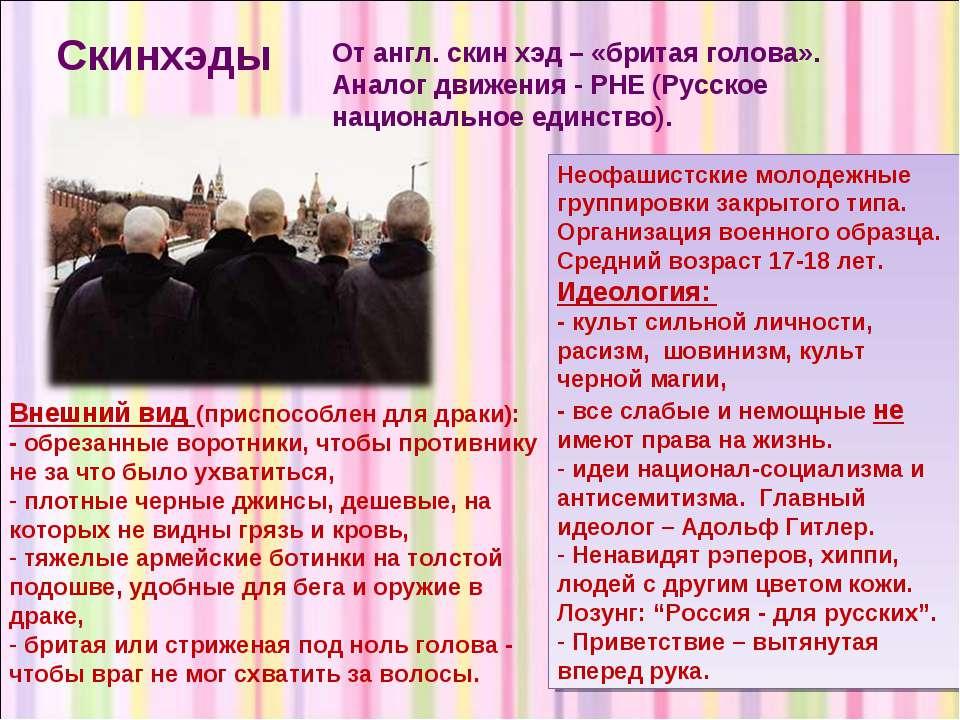 Скинхэды От англ. скин хэд – «бритая голова». Аналог движения - РНЕ (Русское ...