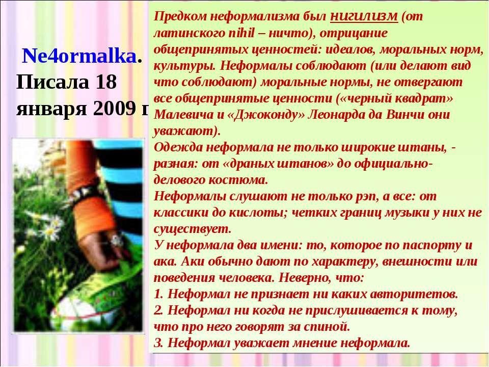 Ne4ormalka. Писала 18 января 2009 г. Предком неформализма был нигилизм (от ла...