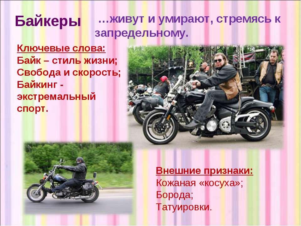 Байкеры Ключевые слова: Байк – стиль жизни; Свобода и скорость; Байкинг - экс...