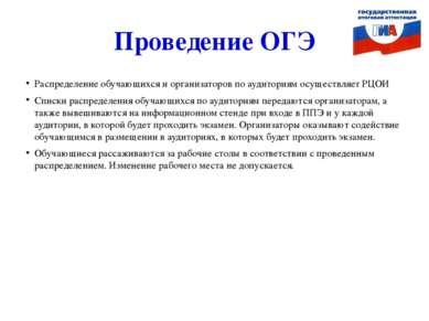 Проведение ОГЭ Распределение обучающихся и организаторов по аудиториям осущес...