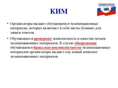 КИМ Организаторы выдают обучающимся экзаменационные материалы, которые включа...