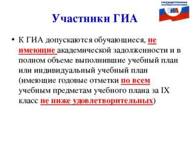 Участники ГИА К ГИА допускаются обучающиеся, не имеющие академической задолже...