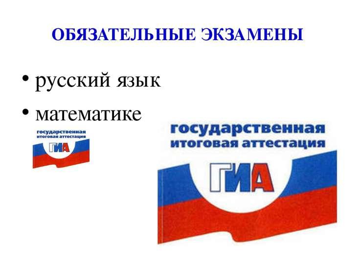 ОБЯЗАТЕЛЬНЫЕ ЭКЗАМЕНЫ русский язык математике