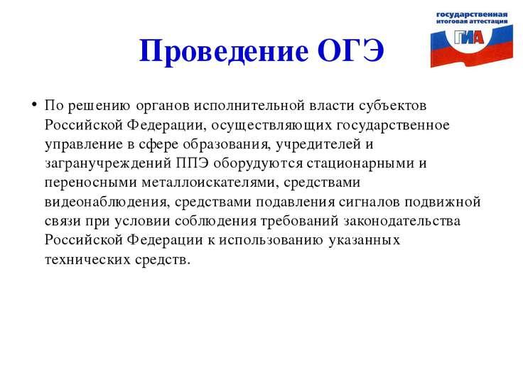 Проведение ОГЭ По решению органов исполнительной власти субъектов Российской ...