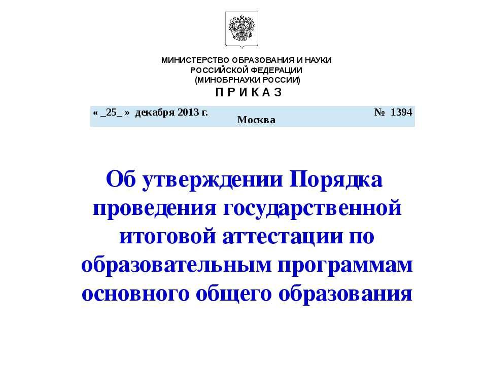 Об утверждении Порядка проведения государственной итоговой аттестации по обра...