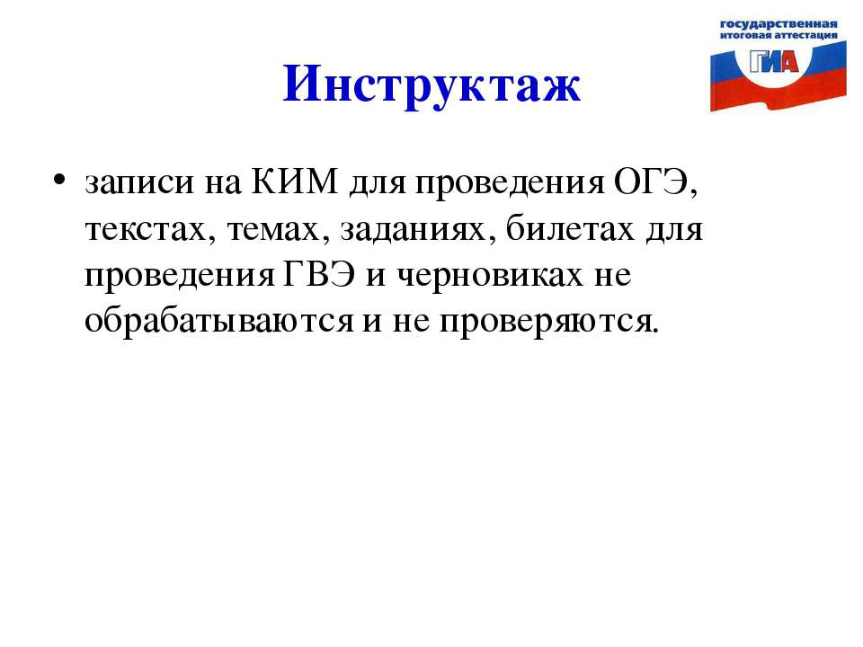 Инструктаж записи на КИМ для проведения ОГЭ, текстах, темах, заданиях, билета...