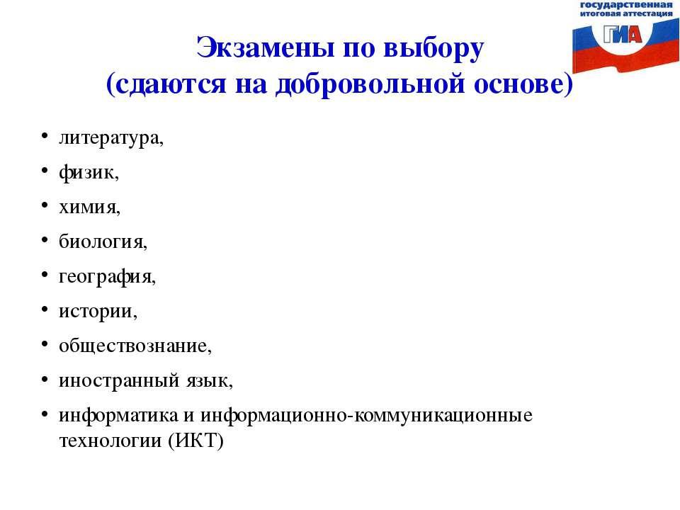 Экзамены по выбору (сдаются на добровольной основе) литература, физик, химия,...