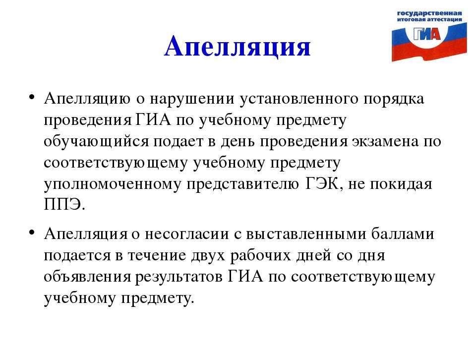 Апелляция Апелляцию о нарушении установленного порядка проведения ГИА по учеб...
