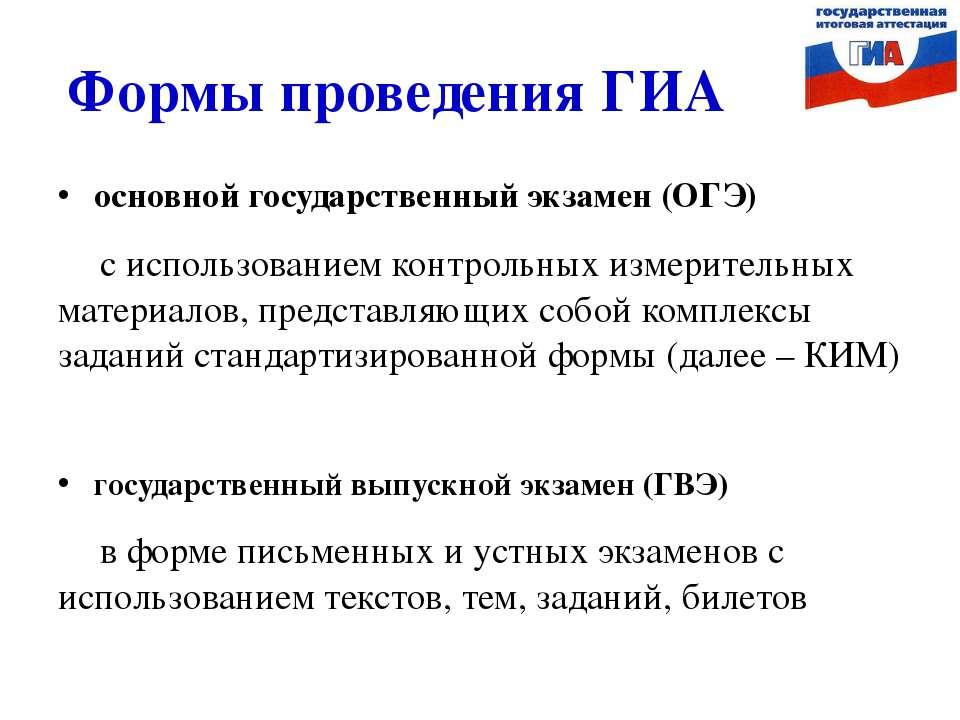 Формы проведения ГИА основной государственный экзамен (ОГЭ) с использованием ...
