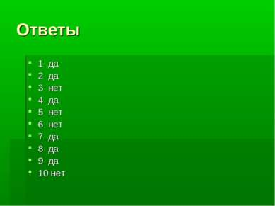 Ответы 1 да 2 да 3 нет 4 да 5 нет 6 нет 7 да 8 да 9 да 10 нет