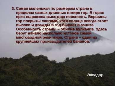 3. Самая маленькая по размерам страна в пределах самых длинных в мире гор. В ...