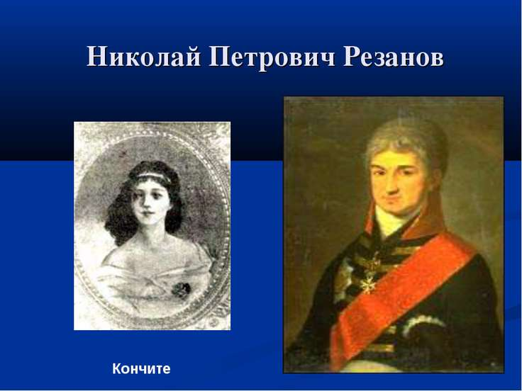 Николай Петрович Резанов Кончите