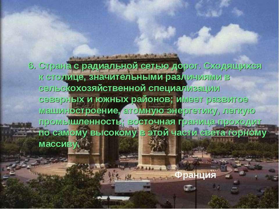 6. Страна с радиальной сетью дорог. Сходящихся к столице, значительными разли...