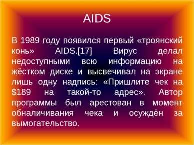 AIDS В 1989 году появился первый «троянский конь» AIDS.[17] Вирус делал недос...