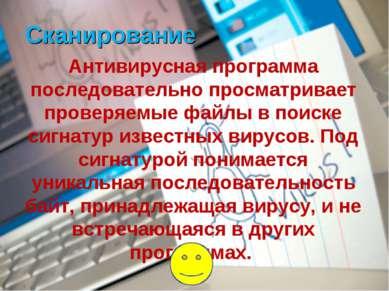 Сканирование Антивирусная программа последовательно просматривает проверяемые...