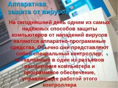 Аппаратная защита от вирусов На сегодняшний день одним из самых надежных спос...