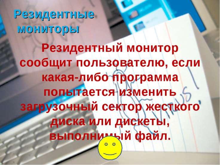 Резидентные мониторы Резидентный монитор сообщит пользователю, если какая-либ...