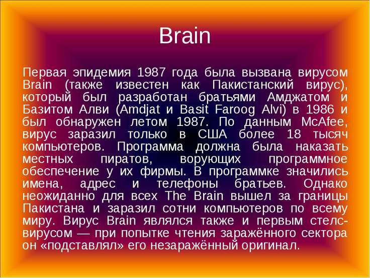 Brain Первая эпидемия 1987 года была вызвана вирусом Brain (также известен ка...
