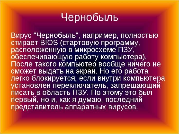 """Чернобыль Вирус """"Чернобыль"""", например, полностью стирает BIOS (стартовую прог..."""