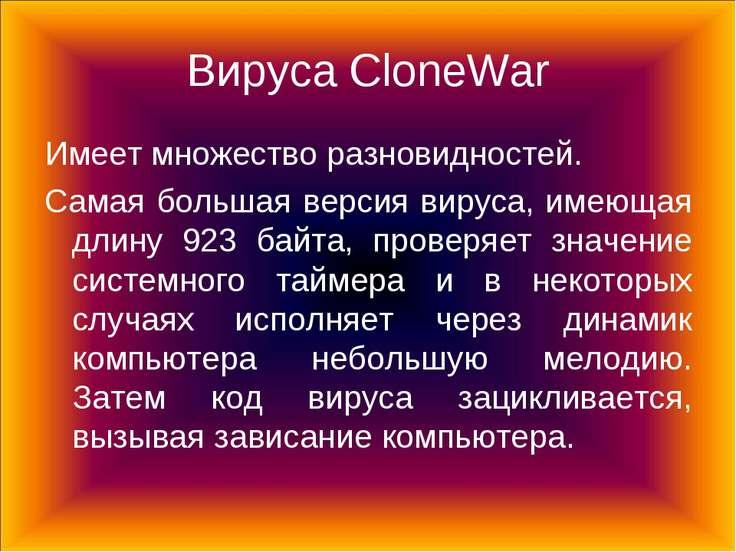 Вируса CloneWar Имеет множество разновидностей. Самая большая версия вируса, ...