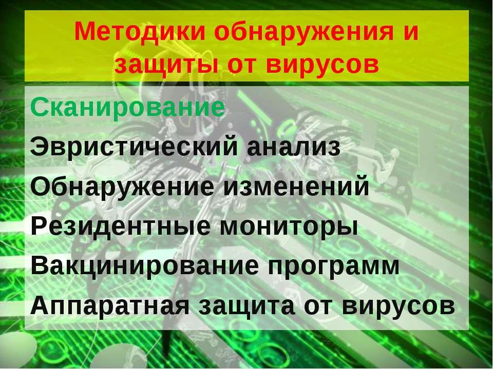 Методики обнаружения и защиты от вирусов Сканирование Эвристический анализ Об...