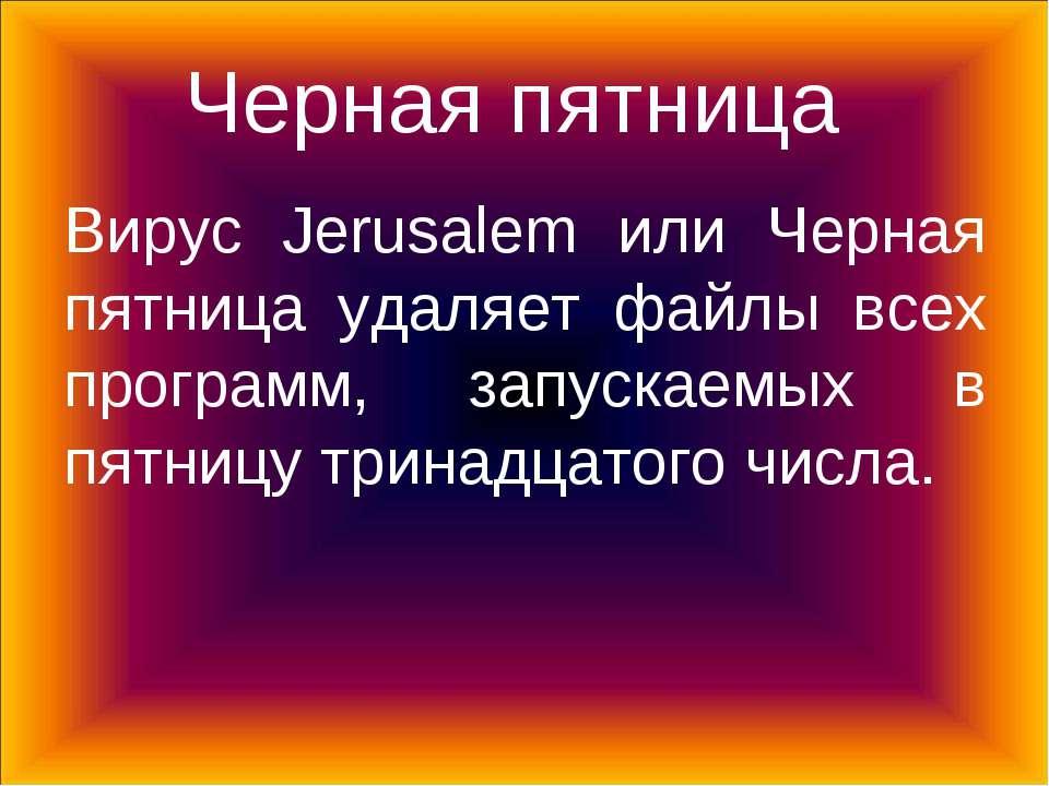 Черная пятница Вирус Jerusalem или Черная пятница удаляет файлы всех программ...