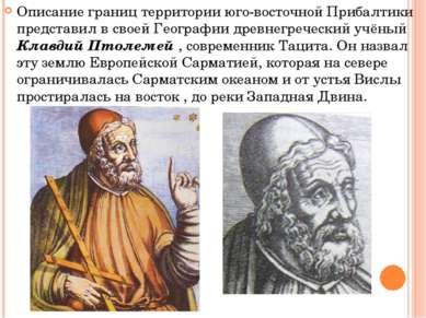Описание границ территории юго-восточной Прибалтики представил в своей Геогра...