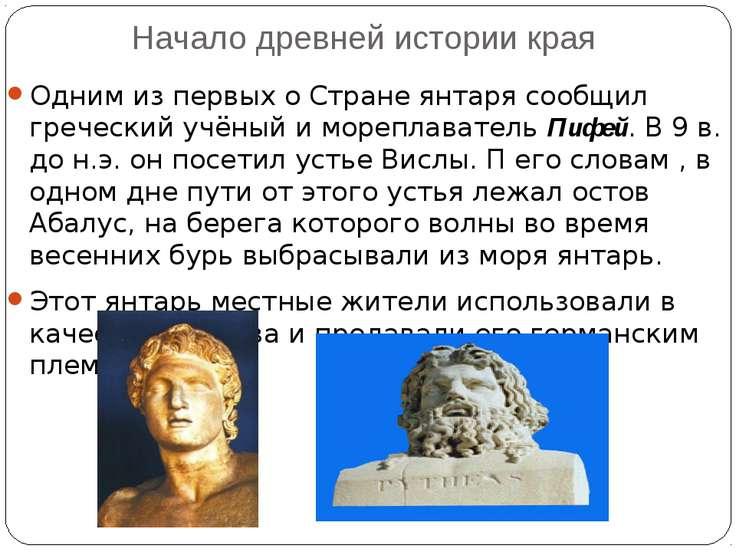 Начало древней истории края Одним из первых о Стране янтаря сообщил греческий...