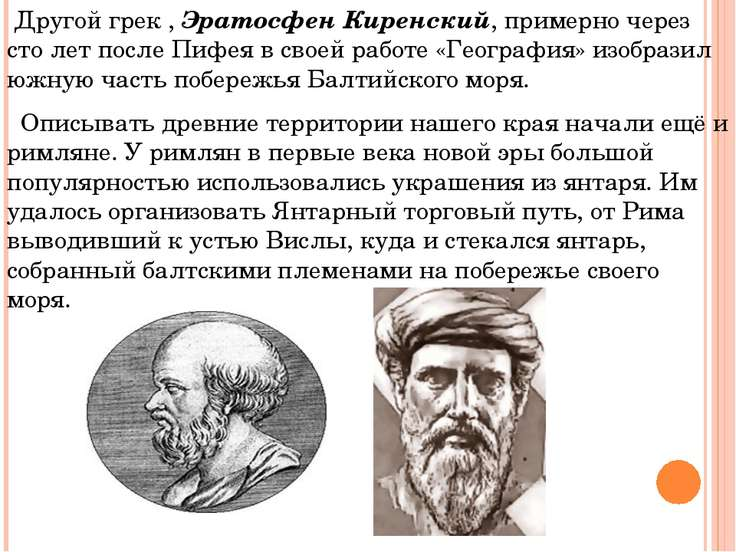 Другой грек , Эратосфен Киренский, примерно через сто лет после Пифея в своей...