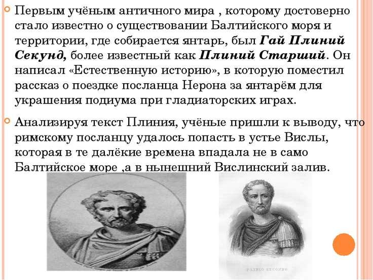 Первым учёным античного мира , которому достоверно стало известно о существов...