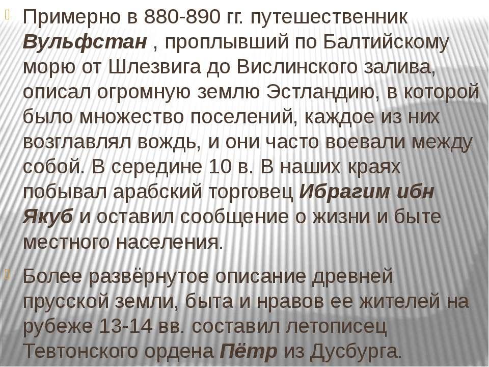 Примерно в 880-890 гг. путешественник Вульфстан , проплывший по Балтийскому м...